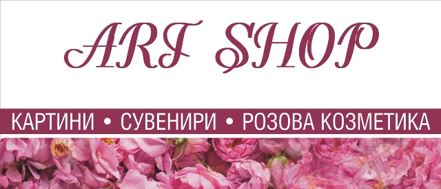 Арт Магазин Павел баня