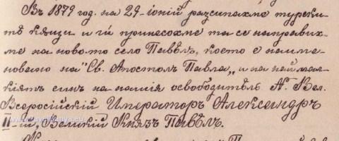 Дневник на Протойерей Савва Иванов Публикувано в Pavelbanya.eu