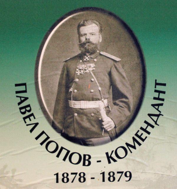майор Павел Николаев Попов  Публикувано в Pavelbanya.eu