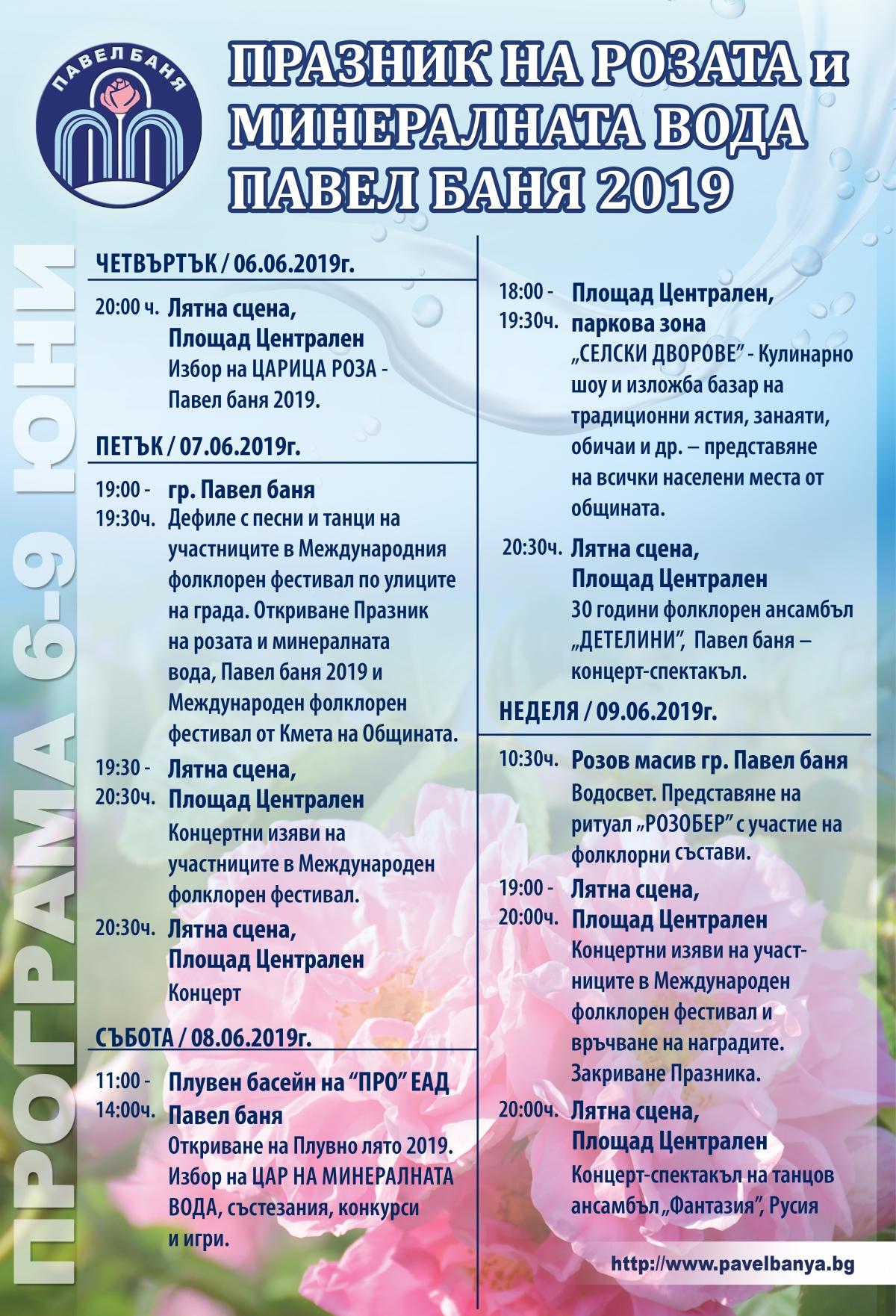 ПРОГРАМА ЗА ПРАЗНИКА НА РОЗАТА И МИНЕРАЛНАТА ВОДА – ПАВЕЛ БАНЯ 2016 от 9 до 12.6.2016г. Публикувано в Pavelbanya.eu