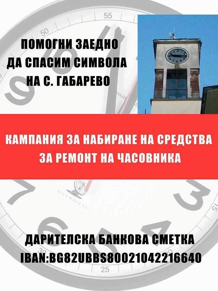 Инициатива за възстановяване на часовникав Габарево Публикувано в Pavelbanya.eu