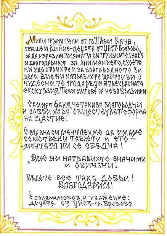Децата от Брезово изпратиха благодарности на павелбанци Публикувано в Pavelbanya.eu
