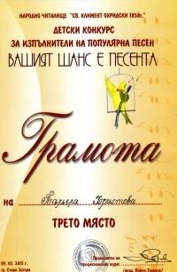 Памела Николаева с награда от национален детски конкурс 'Вашият шанс е песента'Публикувано в Pavelbanya.eu