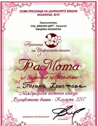 Полина Христова с награда от поетичен конкурсПубликувано в Pavelbanya.eu