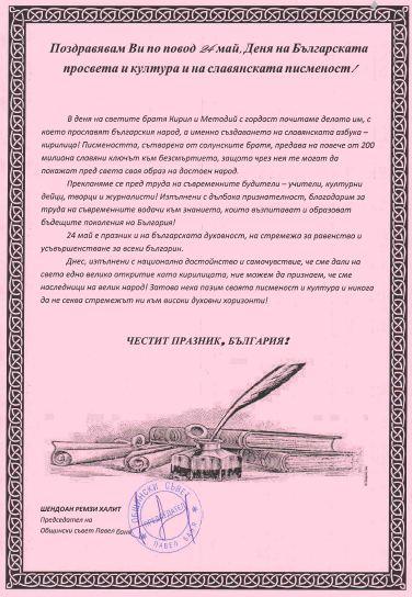Поздравителен адрес Публикувано в Pavelbanya.eu