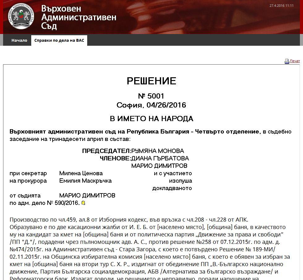 Върховният съд потвърди Станимир Радевски за кмет на Павел баня Публикувано в Pavelbanya.eu