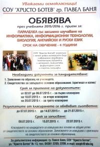 СОУ ''Христо Ботев'' - Павел баня с нова паралелка Публикувано в Pavelbanya.eu