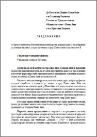 Младежи с идеи за развитието на Павел баняПубликувано в Pavelbanya.eu