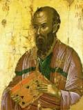 Свети Апостол Павел, имен ден на Павел баня Публикувано в Pavelbanya.eu
