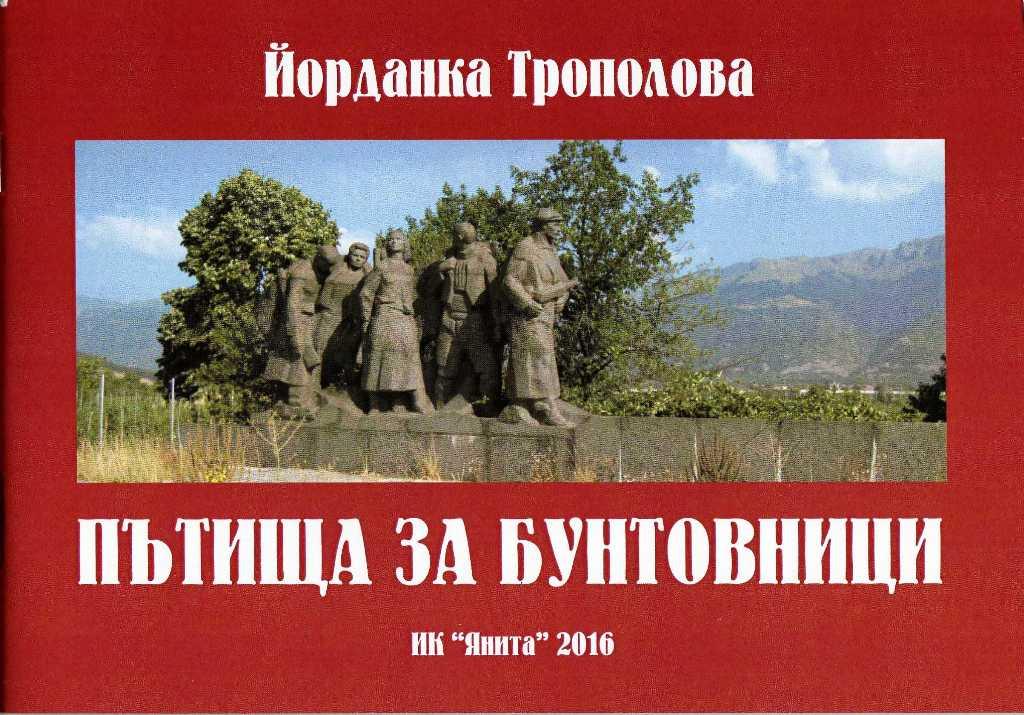 Йорданка Трополова - Пътища за бунтовници Публикувано в Pavelbanya.eu