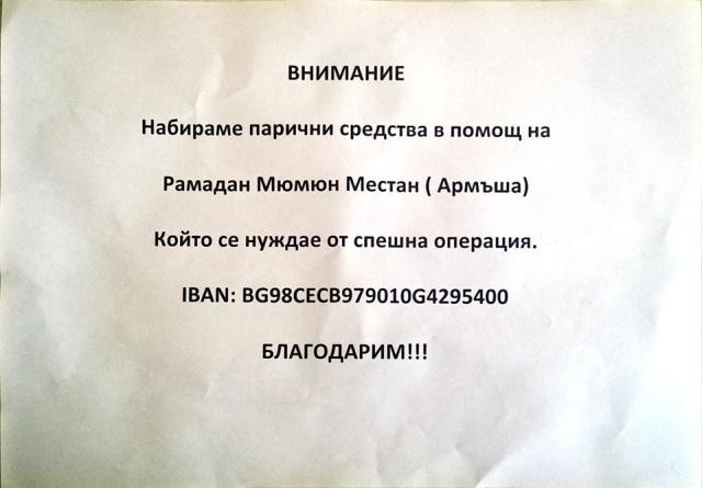 В село Габарево търсят средства и кръводарители за тежко болния РамаданМестан Публикувано в Pavelbanya.eu