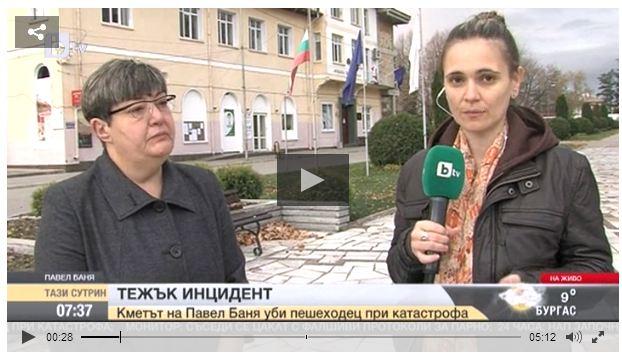 Репортаж на bTV Публикувано в Pavelbanya.eu