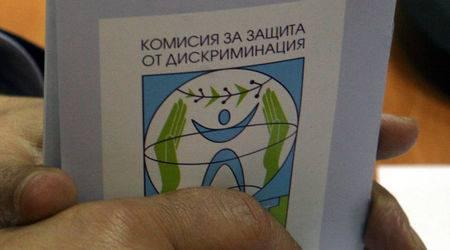 Жители на Павел баня готвят жалба до Комисията за защита от дискриминация Публикувано в Pavelbanya.eu