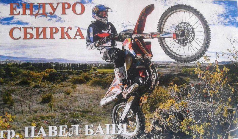 Oтново ще има Ендуро сбирка в Павел баня Публикувано в Pavelbanya.eu
