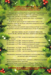 В Павел баня започва благотворителен коледен базар Публикувано в Pavelbanya.eu