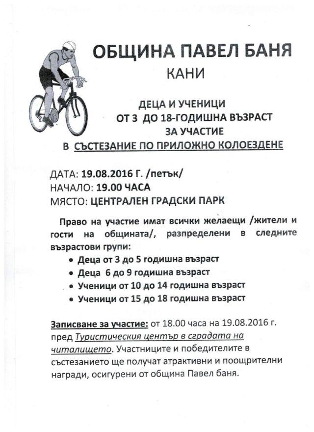 Предстои състезание по приложно колоездене в Павел баня Публикувано в Pavelbanya.eu