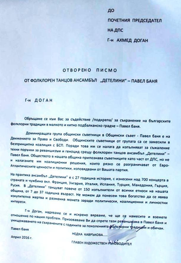 Ансамбъл Детелини Павел баня с писмо до Ахмед Доган Публикувано в Pavelbanya.eu