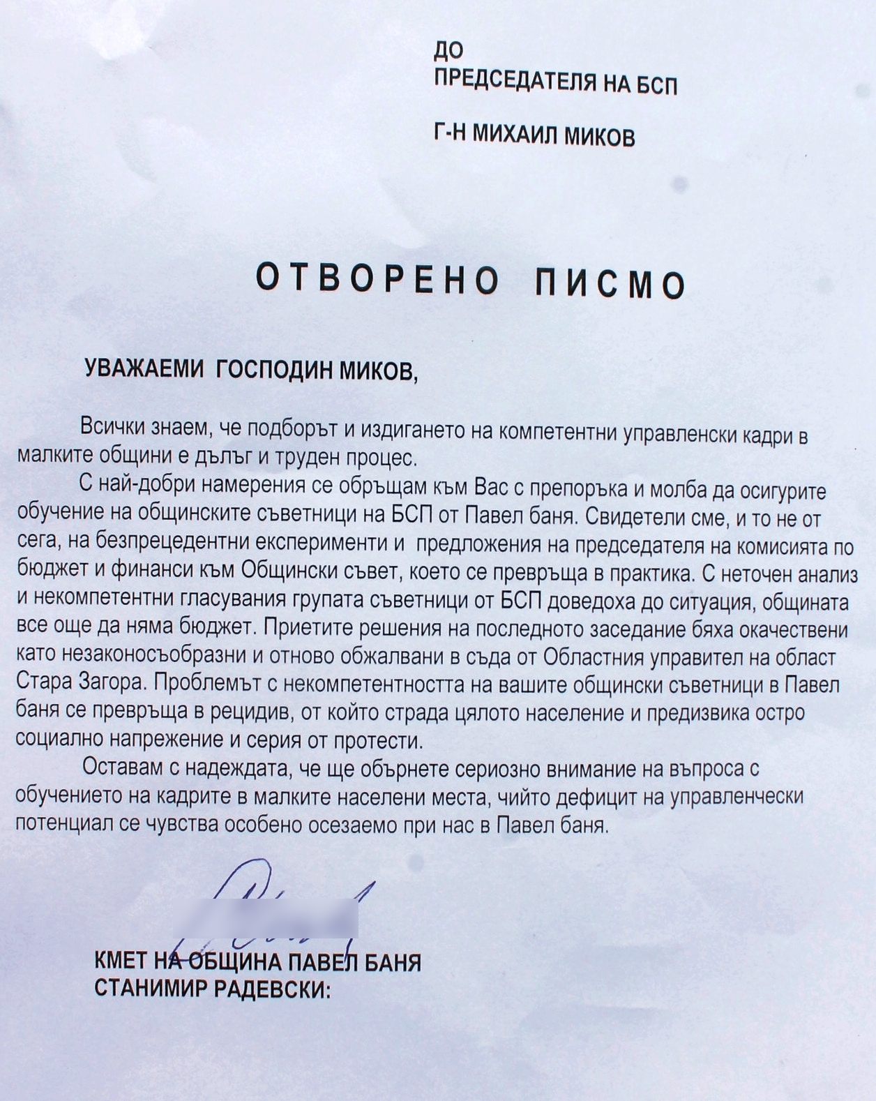 Кметът на Павел баня с писмо до Михаил Миков Публикувано в Pavelbanya.eu