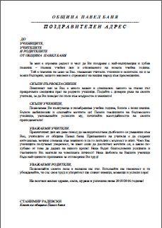 Поздравеителелн адрес от кмета на община Павел баня Публикувано в Pavelbanya.eu