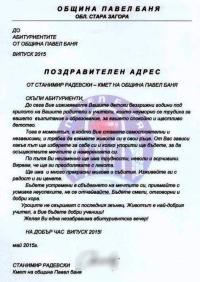 Поздравителен адрес до абитуриентите в община Павел баня Публикувано в Pavelbanya.eu