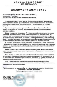 Поздравителен адрес от кмета на община Павел баня - Станимир Радевски Публикувано в Pavelbanya.eu