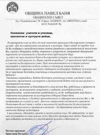 Поздравителен адрес от Христина Петрова - председaтел на Общински съвет Павел баня Публикувано в Pavelbanya.eu