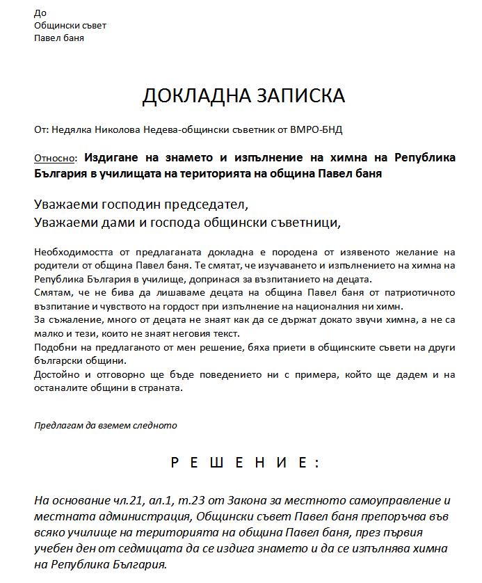 ВМРО с предложение знамето и химнът да намерят място във всяко училище на община Павел баня Публикувано в Pavelbanya.eu
