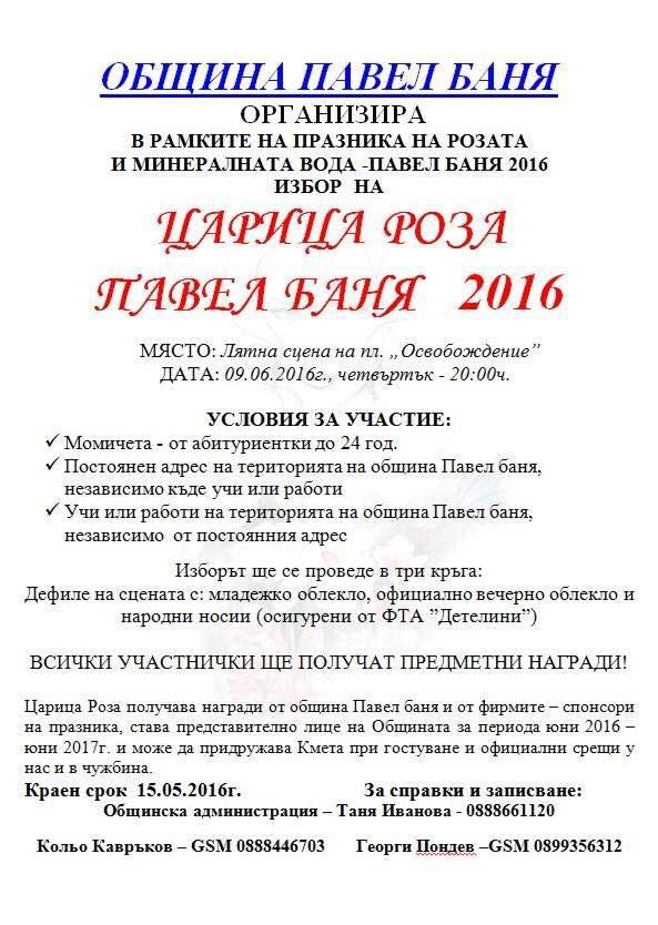 Претендентка за Царица Роза Павел баня -2016. Pavelbanya.eu