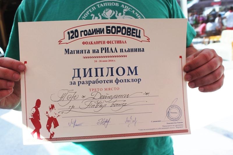 Танцова формация Детелини - Павел баня завоюва престижна награда  Pavelbanya.eu
