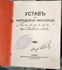 Устав на читалище 'Напред 1903' Павел баняПубликувано в Pavelbanya.eu