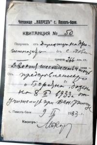 Квитанция от 1933 на читалище 'Напред 1903' Павел баняПубликувано в Pavelbanya.eu