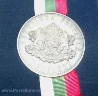 Почетен знак на Президента на БългарияПубликувано в Pavelbanya.eu