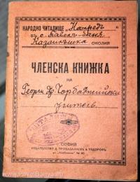 Членска книжка от читалище 'Напред 1903' Павел баня на Георги Чорбаджийски - брат на ЧудомирПубликувано в Pavelbanya.eu