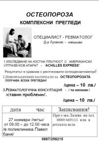 Прегледи за остеопороза в Павел баня Публикувано в Pavelbanya.eu